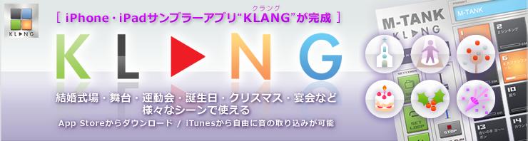 "iPhone・iPad サンプラーアプリ ""KLANG(クラング)""が完成。結婚式場、舞台、運動会、誕生日、クリスマス、宴会等"
