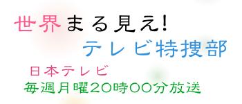 世界!まる見えテレビ特捜部 日本テレビ 毎週月曜20時
